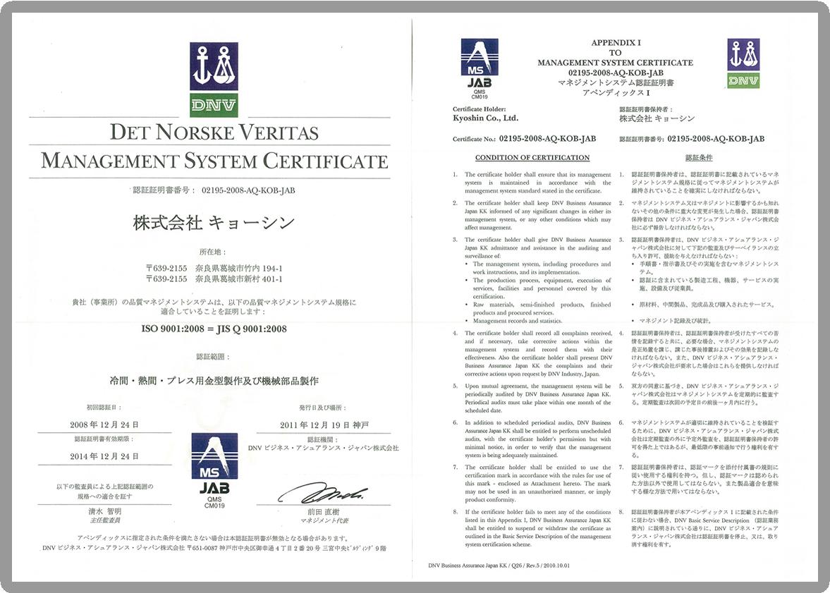 株式会社キョーシン マネジメントシステム認証証明書 ISO 9001:2008(国際認証規格)